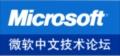 微软中文技术论坛's avatar