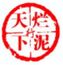 烂泥行天下's avatar