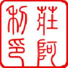 莊阿利's avatar