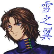 雪之翼's avatar