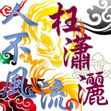 風流瀟灑's avatar