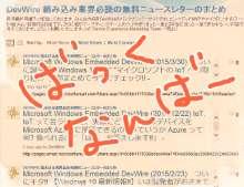 avatar of devwireoutlook-jp