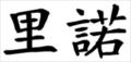RinoMCP's avatar